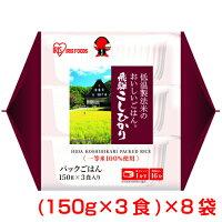 【JAひだ】飛騨こしひかりパックご飯150g×3Pこしひかり特A米米白米ギフト非常食レトルト