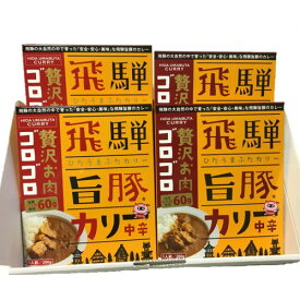 【JAひだ】飛騨旨豚カリー 200g×4 カレー ブランド豚 旨豚 バラ肉 もも肉 中辛 送料無料 ※北海道・沖縄・一部離島別途送料1000円※