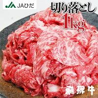 【JAひだ】飛騨牛切り落とし1kg(500g×2)送料無料