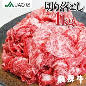 【JAひだ】飛騨牛 切り落とし 1kg (500g×2) 送料無料 牛肉 和牛 肉 牛 部位が選べないお得な 訳あり すき焼き しゃぶしゃぶ 薄切り すき焼き肉 冷凍 ※北海道・沖縄・一部離島別途送料1000円
