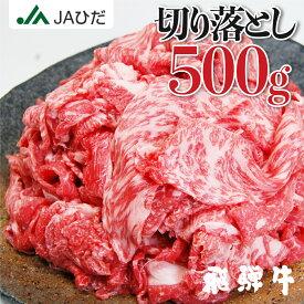 【JAひだ】飛騨牛 切り落とし 500g 冷凍 送料無料 牛肉 和牛 国産 部位おまかせの 訳あり JA飛騨 すき焼き 薄切り 観光地応援 不揃い