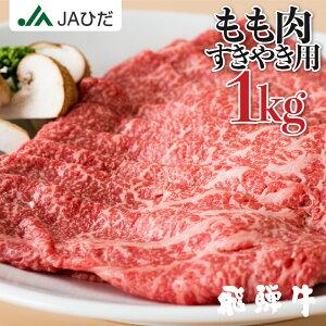 【JAひだ】飛騨牛 すき焼き用 もも肉 1kg(500g×2) 冷凍 すき焼き もも 肉 牛肉 牛 JA飛騨 BBQ お中元お歳暮 ギフト ※北海道・沖縄・一部離島別途送料1000円