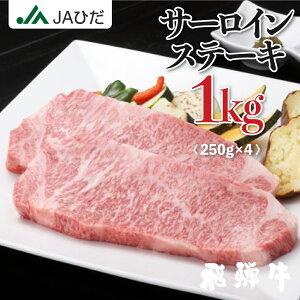 【JAひだ】飛騨牛 サーロインステーキ 1kg(250g×4) ステーキ お歳暮 サーロイン ロース 肉 牛肉 JA飛騨 お歳暮 ギフト 冷凍 ※北海道・沖縄・一部離島別途送料1000円