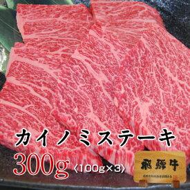 【JAひだ】飛騨牛 カイノミ ステーキ 300g (100g×3) 希少部位 冷凍 牛肉 焼き肉 のし対応 ギフトに 送料無料 お歳暮 帰省暮 帰歳暮 ※北海道・沖縄・一部離島別途送料1000円