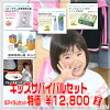 ■ Hello Kitty very emergency bag set ■ protect your child in case of emergency! Kids ' survival set bags ■ set special price: 12,800 yen ■ prevention items bags