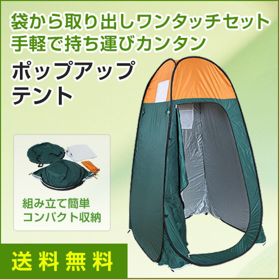 Easy to assemble lightweight portable handy compact pop-up tent  sc 1 st  Rakuten & jajan-r | Rakuten Global Market: Easy to assemble lightweight ...