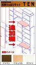 天井つっぱりラックTEN専用 追加可動棚 上部BOX 奥行17cm用 【RCP】【10P03Sep16】