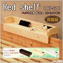 天然木すのこベッド用オプション ベッドシェルフ60cm幅(追加棚)ベッドに引っ掛けるだけの簡単設置 本・スマホ・タブレットが置ける…