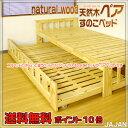★約25%OFF★ 天然木ペアすのこベッド 親子ベッド すのこベッド 新生活応援企画数量限定 2台のベッドが一つになった 二段ベッドとはち…