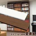 薄型奥行き17センチ本棚 天井つっぱり書棚 愛書家専用 下部本体用追加 棚板 (取り付け用金属シャフト付属します)地震対策転倒防止耐…
