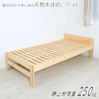 즉 천연 나무 대 발 침대 싱글 사이즈에 내 무게 250kg! 수량 한정 판매 신 생활 응원 특가