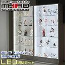 ■LEDタイプ選べます■ 超ワイドコレクションラック LED照明付 引き戸タイプ 汎用29cm奥行 JAJANフィギュアラック コレクションケース …