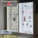 ■LEDタイプ選べます■ 超ワイドコレクションラック LED照明付き 引き戸タイプ 深型39cm奥行 JAJANフィギュアラック コレクションラッ…