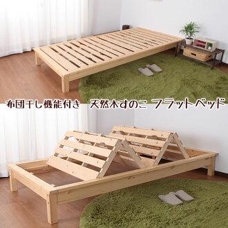 예 불이 干せる 천연 나무 대 발 평면 침대 싱글 사이즈에 내 무게 150kg! 수량 한정 판매 신 생활 응원 특가