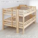 ダブルサイズ2段ベッド 北欧 天然木 すのこベッド TONTATTA トンタッタ 二段ベッド ダブル×ダブル 子供から大人まで使えます 木の暖か…