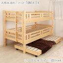 3段ベッド 北欧 天然木 すのこベッド TONTATTA トンタッタ 三段ベッド シングル×シングル×シングル ■本州/四国/九州送料無料■ 木の…