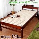 ■ポイント5倍■ 驚異の耐荷重150kg 天然木すのこベッド シングルサイズ[木製 ベッドフレーム すのこ床板セット] 通気性重視 健康趣向 …