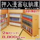 ■ポイン5倍■ 押入れ漫画収納庫[2台セット] 日本製 キャスター付き押入れコミックラック 押入れ収納 キャスター付き本棚 押入れ本棚 …