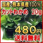 カットわかめ国産乾燥ワカメ九州・熊本県天草産100%【送料無料】