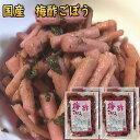梅酢ごぼう ゴボウ醤油漬 きゅうり醤油漬 国産 漬物、 3種類から選べる4袋セット 送料無料 宮崎産 ご飯のお供 常備菜 …