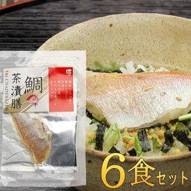 【高級ギフト】高級お茶漬け6食入りギフトセット 鯛、のどぐろ、鮭、蛤、たらこ、ふぐ 通販限定 お茶漬の素 高級 ご飯のお供 九州・福岡福袋
