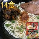 九州とんこつラーメン14食 送料無料 6種類から選べる 豚骨ラーメン ギフト セット 博多ラーメン・熊本とんこつらーめ…
