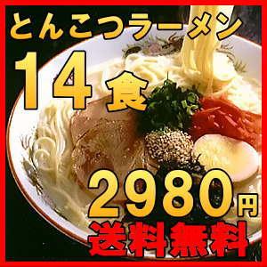 とんこつラーメン14食 【送料無料】 4種類から選べる お試しセット 博多ラーメン・熊本とんこつらーめん 福岡・九州 お土産 ご当地 b級グルメ メガ盛り 02P03Dec16