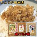 万能おかず生姜 しょうが醤油漬け 国産 130g×3袋 きざみしょうが ふりかけ しょうが 送料無料 グルメ食品 刻みしょう…