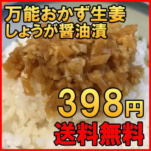 【送料無料】しょうが 醤油漬け 国産 万能おかず生姜 刻みしょうが ごはんのおとも ふりかけ ポイント消化 ご飯のお供