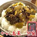 高菜 国産 からし高菜(辛子高菜)11袋セット 樽味屋 お試しセット 激辛 高菜漬け 油炒め ご飯のお供 漬物 詰め合わせ …