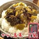 高菜 国産 からし高菜(辛子高菜)7袋セット 樽味屋 ギフト セット 激辛 高菜漬け 油炒め ご飯のお供 漬物 詰め合わせ …