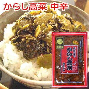 辛子高菜(からし高菜)高菜 国産 中辛 250g