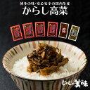 辛子高菜(からし高菜)高菜 250gx2袋 国産 送料無料  グルメ 激辛 樽味屋 お試しセット ポイント消化 おつまみ お茶漬…
