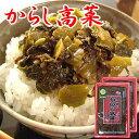 辛子高菜(からし高菜)高菜 250gx2袋 国産 1000円ポッキリ 送料無料 グルメ食品 激辛 樽味屋 お試しセット ポイント消…