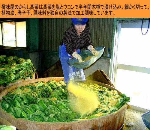 高菜の樽漬け