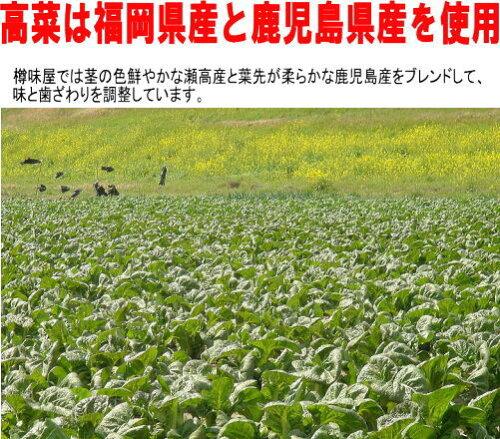 高菜の産地