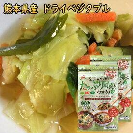 乾燥野菜 ミックス 国産 80g 送料無料 たっぷり野菜とわかめドライベジタブル 九州・熊本県産野菜 キャベツ、ニンジン、小松菜、カットわかめ 干し野菜 フリーズドライ 保存食 食品 ポイント消化