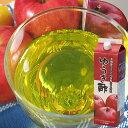【クーポン配布中】飲むお酢・飲む酢 リンゴ酢 ゆうき酢 (1.8L) 3本 送料無料  はちみつ りんご酢 なので美味し…