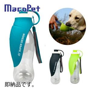 【即納品】ペット用品 犬用品 お洒落 おしゃれ デザイン インスタ映え 散歩 水筒 ウォーターボトル 携帯 給水ボトル 給水器