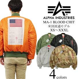 アルファ インダストリーズ ALPHA MA-1 ブラッドチット フライトジャケット BIG SIZE (大きいサイズ MA1 BLOOD CHIT INDUSTRIES)