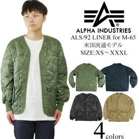 アルファ インダストリーズ ALPHA ALS/92 LINER M-65ジャケット用キルティングライナー (M65 ライニング INDUSTRIES FAIR35)