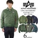 アルファ インダストリーズ ALPHA CWU-45/P フライトジャケット インポート (CWU45 IMPORT INDUSTRIES)