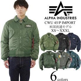 アルファ インダストリーズ ALPHA CWU-45/P フライトジャケット インポート BIG SIZE (大きいサイズ CWU45 IMPORT INDUSTRIES)