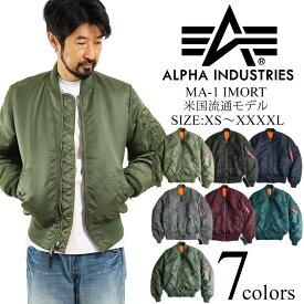 アルファ インダストリーズ ALPHA MA-1 フライトジャケット インポート BIG SIZE (米国モデル 大きいサイズ MA1 IMPORT INDUSTRIES)