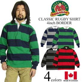 バーバリアン BARBARIAN クラシック ラグビーシャツ 4インチボーダー (長袖 ラガーシャツ カナダ製)