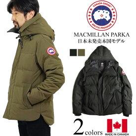 カナダグース CANADA GOOSE マクミランパーカー 本国モデル (メンズ S-XL 代理店未扱いモデル MACMILLAN PARKA ダウンジャケット)