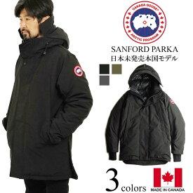 カナダグース CANADA GOOSE サンフォードパーカー (メンズ S-XL SANFORD PARKA ダウンコート ダウンジャケット)