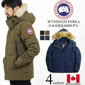 カナダグース CANADA GOOSE ウィンダムパーカー 本国モデル (メンズ S-XL 代理店未扱いモデル WYNDHAM PARKA ダウンジャケット)
