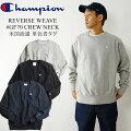 チャンピオンChampion#GF70リバースウィーブクルーネックスウェット単色青タグ(メンズS-XXXLREVERSEWEAVECREWトレーナー)