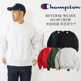 チャンピオン Champion #S149 リバースウィーブ クルーネック スウェット 単色青タグ (REVERSE WEAVE CREW トレーナー)